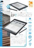 電子ペーパータブレット『EPT PROJECT』 表紙画像