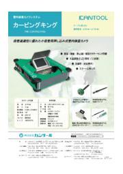 管内検査カメラシステム『カービングキング』 表紙画像