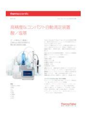 pHコンパクト自動滴定装置 表紙画像