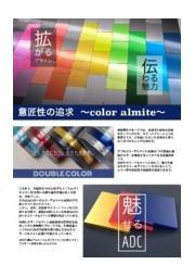 カラーアルマイトカタログ 表紙画像
