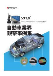VHXシリーズ よりスピーディーで効果的な解析を 自動車業界編 表紙画像