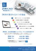 ZWCADを選ぶ5つの理由