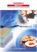 日新加工株式会社 NISSEN取扱製品カタログ 表紙画像