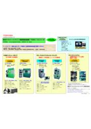 東芝オフライン・インラインX線透視検査装置 表紙画像