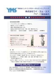 間欠連続吸引式 ツインベアー&PCE/DDシリーズ 表紙画像