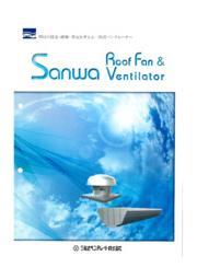 三和式ベンチレーター:ルーフファン ベンチレーター 屋上換気扇  表紙画像