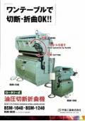 ロータリー式油圧切断折曲機 BSM-1040・BSM-1240