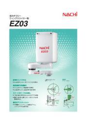 不二越 高速天吊りスカラロボット『ウィングスライサー型EZ03』 表紙画像