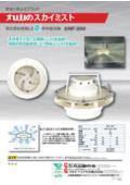 【製品カタログ】スカイミスト「SMF-500」熱中症対策に