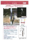 ストリートライト『TFL-1000-392』