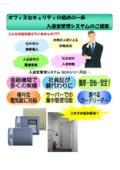 入退室管理システム 表紙画像