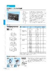 【25版】EMS型/ケーブルマルチ引出板『EMS※』 表紙画像
