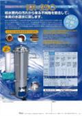 給水濾過装置『KR-250』 表紙画像