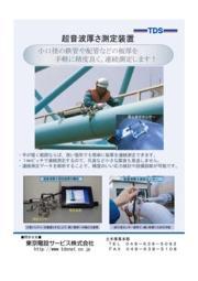 小口径鉄管の板厚を測定する「超音波厚さ測定装置」 表紙画像