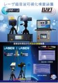 レーザー超音波可視化検査装置「LUVI-LL2」