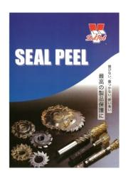 樹脂被膜剤 SEAL PEEL HOT/COLD TYPE 表紙画像