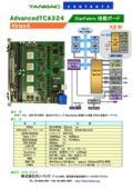 AdvancedTCAボード AdvancedTCA324 表紙画像