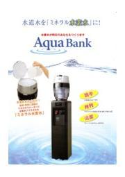 ミネラル水素水ウォーターサーバー『Aqua Bank』 表紙画像