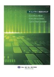 ディレイライン総合カタログ 表紙画像