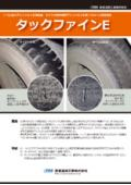 タイヤ付着抑制型アスファルト乳剤PKM-T規格準拠「タックファインE」 表紙画像