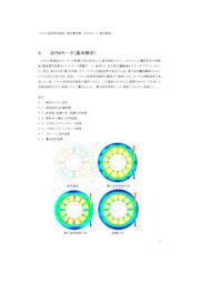 ベクトル磁気特性解析 解析事例4 表紙画像