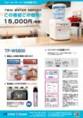 ウォーターサーバー『TP-WS800』