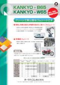 ゴムシート『KANKYO-B65/W65』