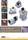 『エア-セービングユニット総合カタログ』 表紙画像