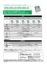 UHF帯RFIDリーダライタ UP4(8)-XXX-J2 表紙画像