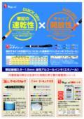 産業用マーカー 製品カタログ