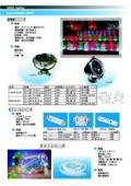 装飾用LEDライト 高輝度シリーズ LEDWater Light 表紙画像