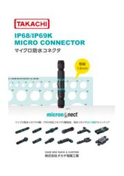IP68防水コネクタ・防水中継ボックスカタログ 表紙画像