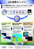 簡単・低価格・高性能「キャメスト 3D活用エンジン」