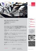 精密(Precision)レンジの多結晶ダイヤモンドパウダー DP マイクロディアマント 表紙画像