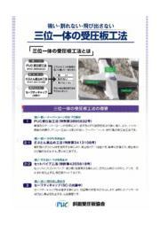 法面安定工法『三位一体の受圧板工法』 表紙画像