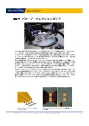 TITAN高周波プローブセレクションガイド 表紙画像