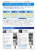 EMCテント・EMC簡易ルーム『メンテナンスパック』