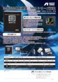 コンプレッサ用次世代台数制御盤『SAMシリーズ』 ※省エネ調査受付中
