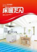 電気式床暖房システム 「床暖だん」