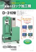 ロック加工機『D-310型』
