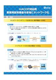 HACCP対応例 表紙画像