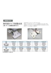 無荷重タイプ耐震金具、高・中・小重量設備向け! 工場の地震対策を 表紙画像