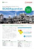 『SCADAguardian(スキャダガーディアン)』 表紙画像