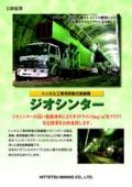 トンネル工事用移動式集塵機 ジオシンター(R) 表紙画像