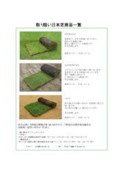 取り扱い日本芝一覧 表紙画像
