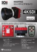 コンパクトビデオカメラ『FLARE 4KSDI』カタログ