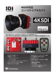 コンパクトビデオカメラ『FLARE 4KSDI』カタログ 表紙画像
