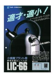 小規模プラント用静電容量式レベル計『LIC-66』 表紙画像