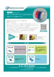 HPフィラメント(スーパーフレキシブルタイプ) 表紙画像