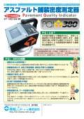 アスファルト舗装密度測定器 PQI-380